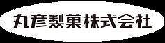 丸彦ロゴ.png