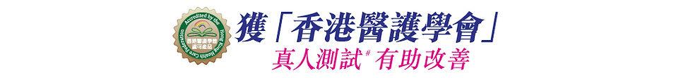 uticare香港醫護學會真人實證