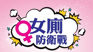 女廁防衛戰