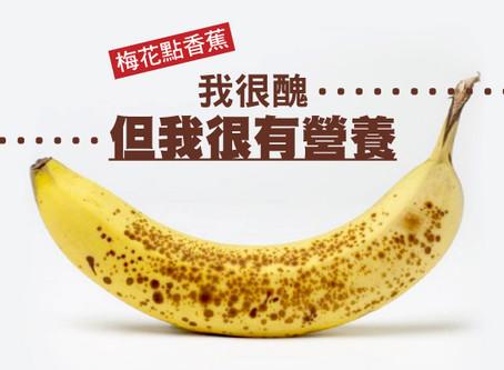 梅花點香蕉:我很醜但我很有營養