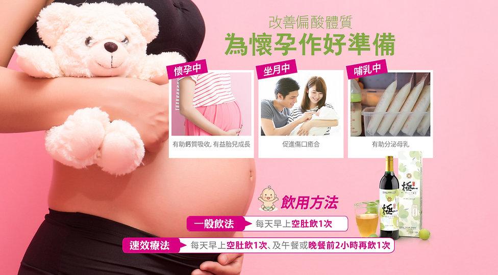 改善偏酸 為懷孕作好準備.jpg
