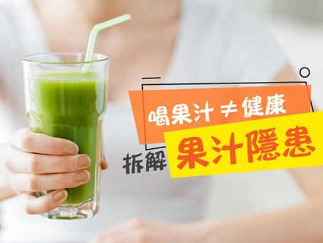 喝果汁不等於健康 拆解果汁隱患!