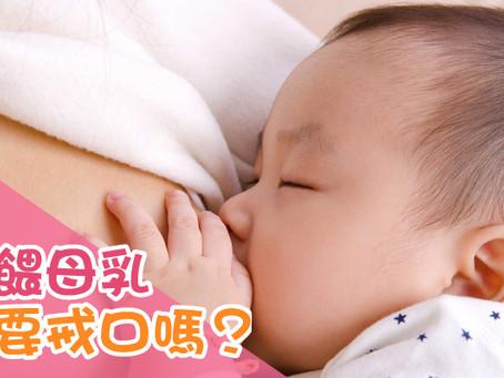 餵母乳要戒口嗎?