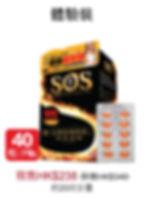 SOS肽易瘦-40粒