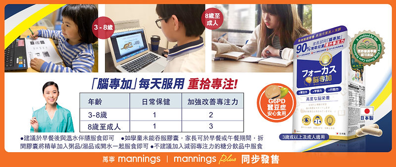 專注力,ADHD,專注力不足,過度活躍症,腦專加,分心,不專注,做功課,成績,考試溫書,提升專注力,兒童專注力,香港醫護學會,腦部發展,注意力缺失症,大腦,Brain FocuSmart,腦專加Brain FocuSmart