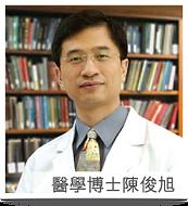 醫學博士陳俊旭.png