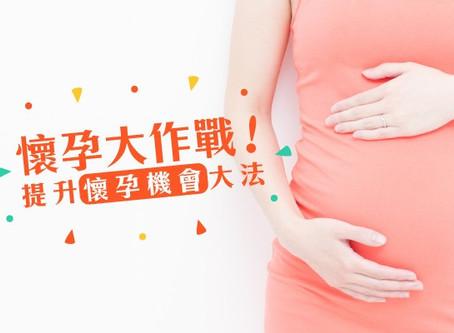 懷孕大作戰! 提升懷孕機會大法