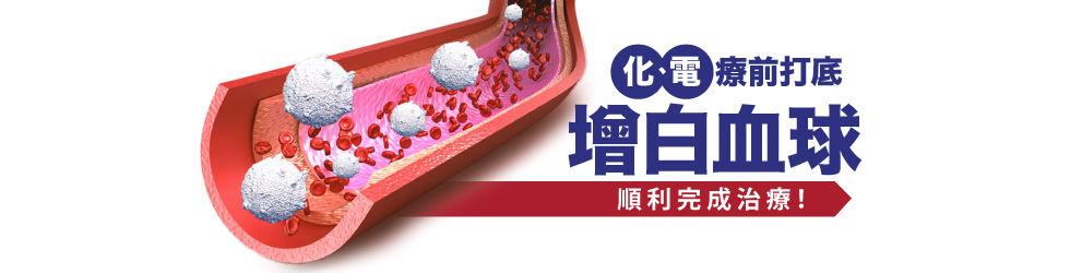 桑黃增加白血球數量.jpg