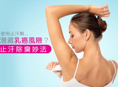使用止汗劑潛藏乳癌風險? 止汗除臭妙法