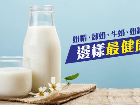 奶精、煉奶、牛奶、奶粉、淡奶,邊樣最健康?