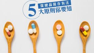 保健品保存有法 5大原則你要知