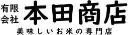 本田商店.jpg