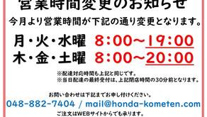 【営業時間変更】今月から営業時間が変更となります。
