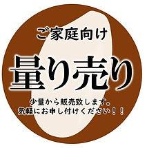 top用丸×米粒「家庭用」.jpg