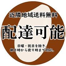 top用丸×米粒「配達可能」.jpg