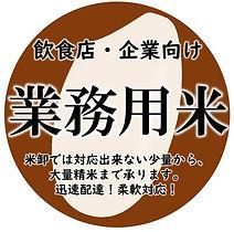 top用丸×米粒「業務用」.jpg