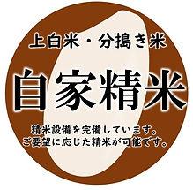 top用丸×米粒「自家精米」.jpg