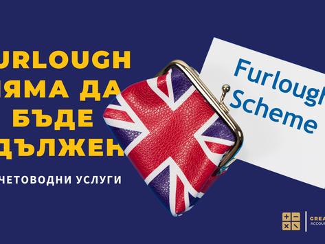 Furlough няма да бъде удължен - въпреки едномесечно закъснение при облекчаване на мерките в Англия