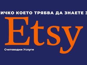 Всичко което трябва да знаете за да продавате в онлайн платформата Etsy и как да станете най-добрите