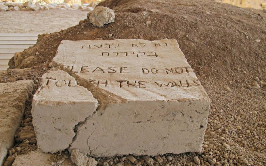 "Tel Hazor - ""Do not touch"""