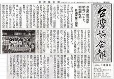 台湾協会報.jpg