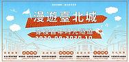 漫遊台北城圖.jpg