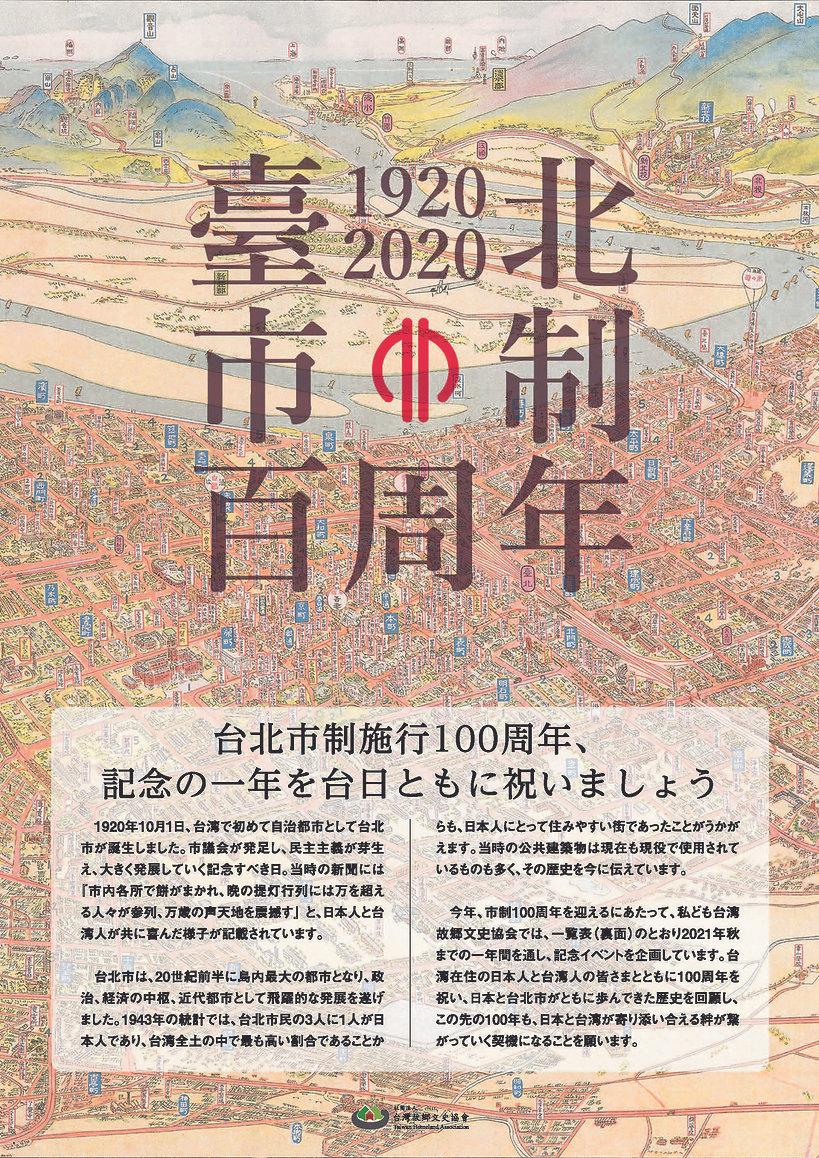20201009_100年台北市市制ol_頁面_1.jpg