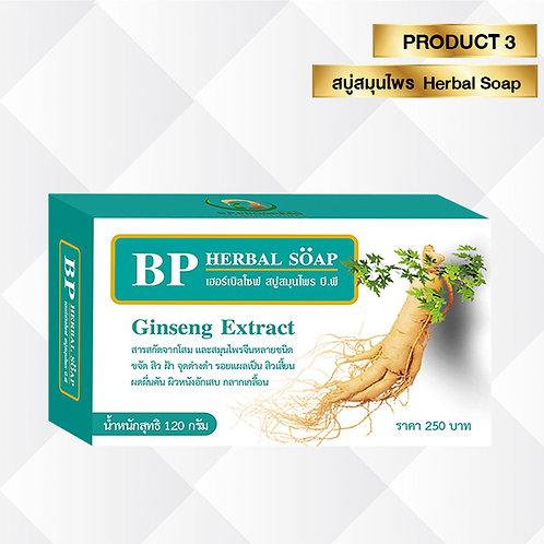 สบู่ BP Herbal Soap