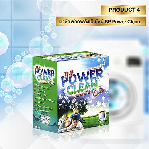 ผงซักฟอก บี.พี.เพาเวอร์  BP Power Clean