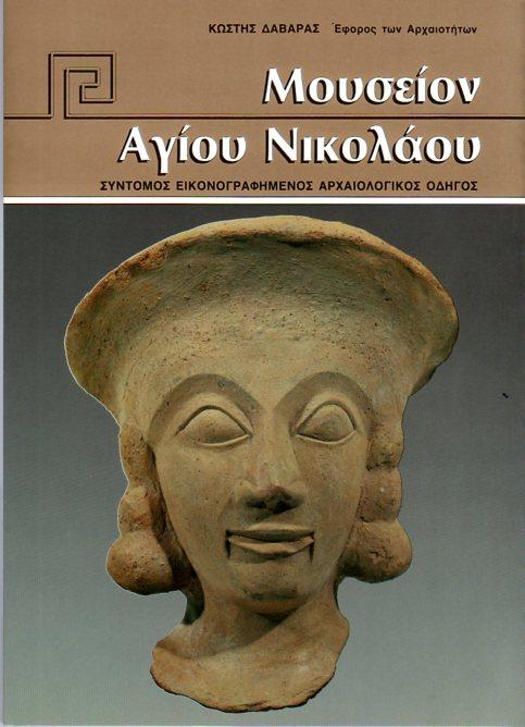 Μουσείον Αγίου Νικολάου
