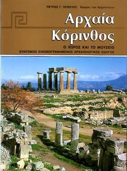 Αρχαία Κόρινθος