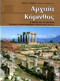 Αρχαια Κορινθος