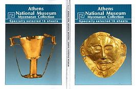 εκδόσεις αρχαιολογικοί οδηγοί ΛΕΥΚΩΜΑ ΕΘΝΙΚΟΥ ΜΟΥΣΕΙΟΥ
