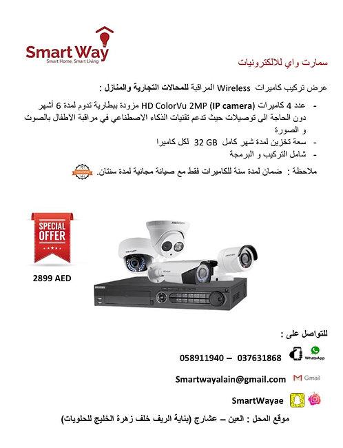 CCTV home offer