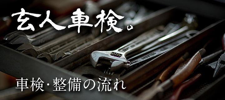 shaken_nagare_header.jpg