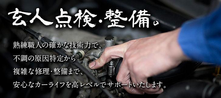 tenkenseibi_header.jpg