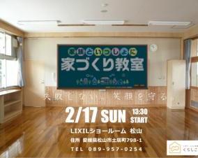 H31.2.17(日)「家づくり教室」で家族そろって楽しく最新の家づくりを学ぼう!
