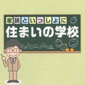 住まいづくりの勉強は「住まいの学校」で家族そろって楽しくしましょう!