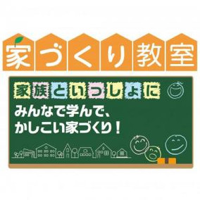 H29.12.3(日)「家づくり教室」で家族そろって楽しく最新の家づくりを学ぼう!