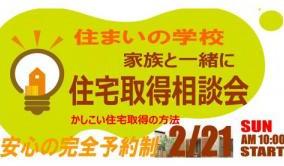 2016.2.21住宅取得相談会