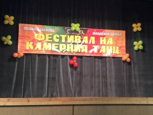 Национален фестивал на Камерния танц в гр.Хасково