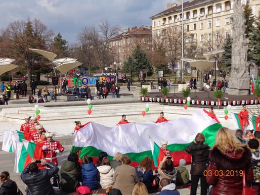 Димитровград отбеляза 03 март
