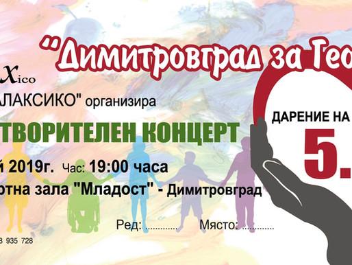 Благотворителният концерт - Димитровград за Георги, събра сумата от 6 905 лева