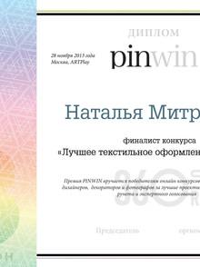pinwin_diploma1.jpg