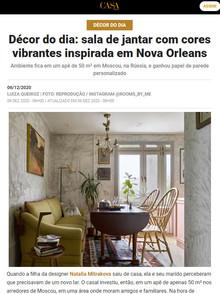 Casa Vogue, декабрь 2020