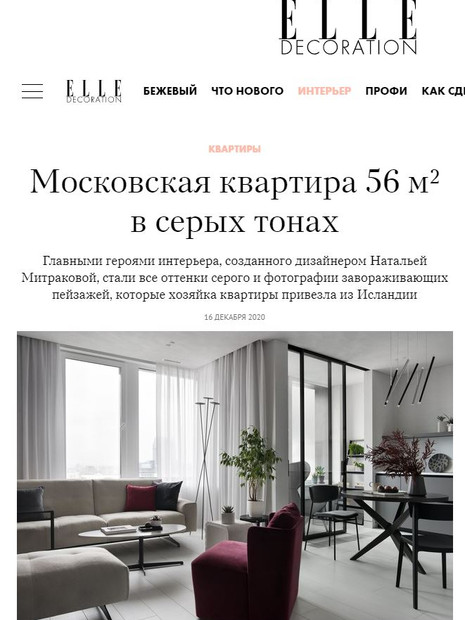 ELLE Decoration, декабрь 2020