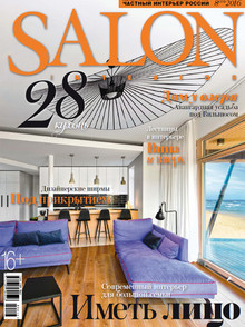 Salon Iterior, август 2016