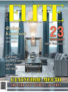 Elite Interiors, февраль 2017