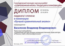 Василенко.jpg
