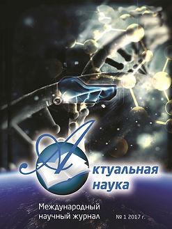 Научный журнал Актуальная наука